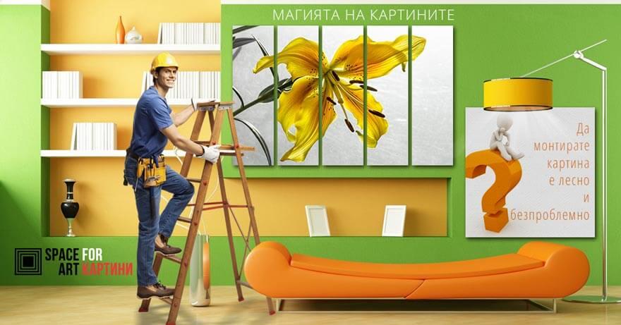 Монтаж-на-картина
