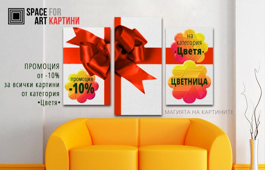 Промоция за Цветница и Великден