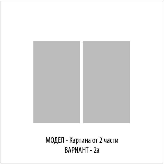 Картина от 2 части - Вариант 2a