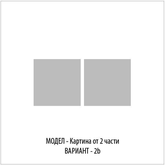 Картина от 2 части - Вариант 2b