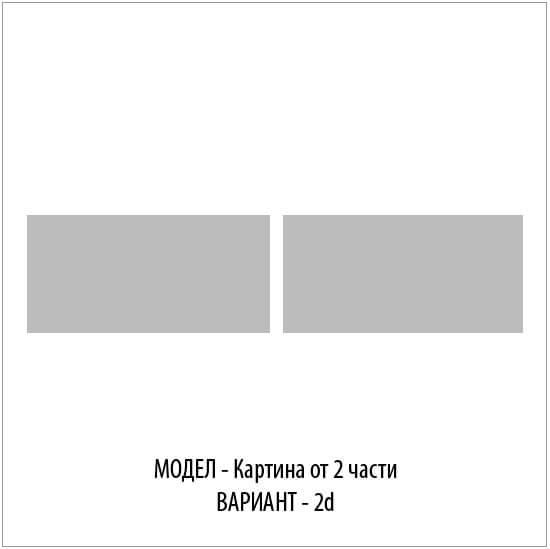 Картина от 2 части - Вариант 2d