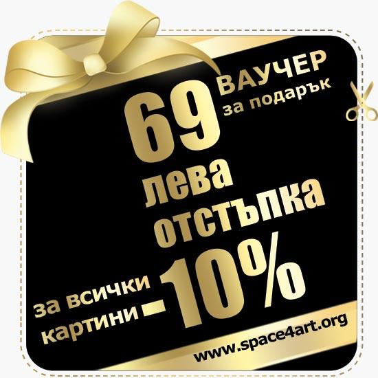 Промо ваучер от 69 лева -10%