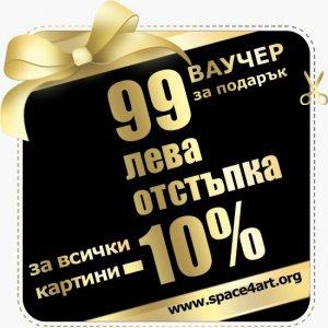 Промо ваучер от 99 лева -10%