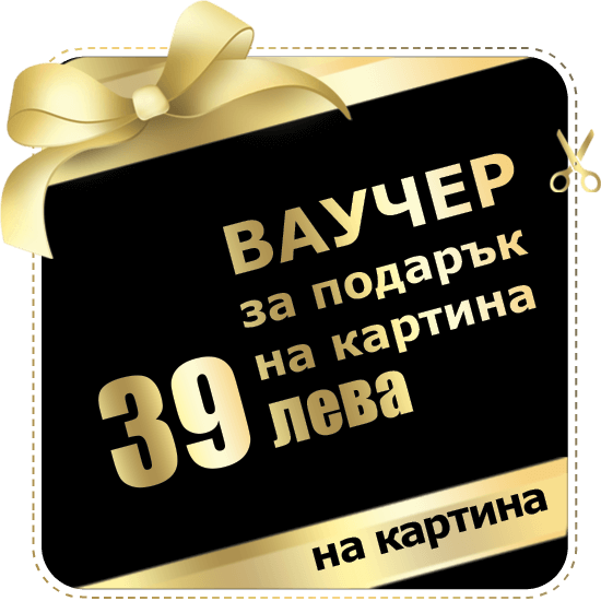 Ваучер за подарък от 39 лева