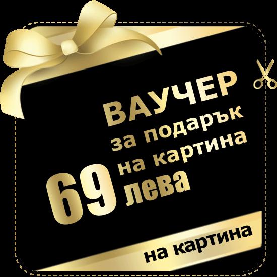 Ваучер за подарък от 69 лева
