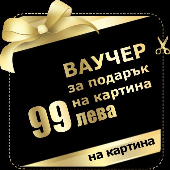 Ваучер за подарък от 99 лева